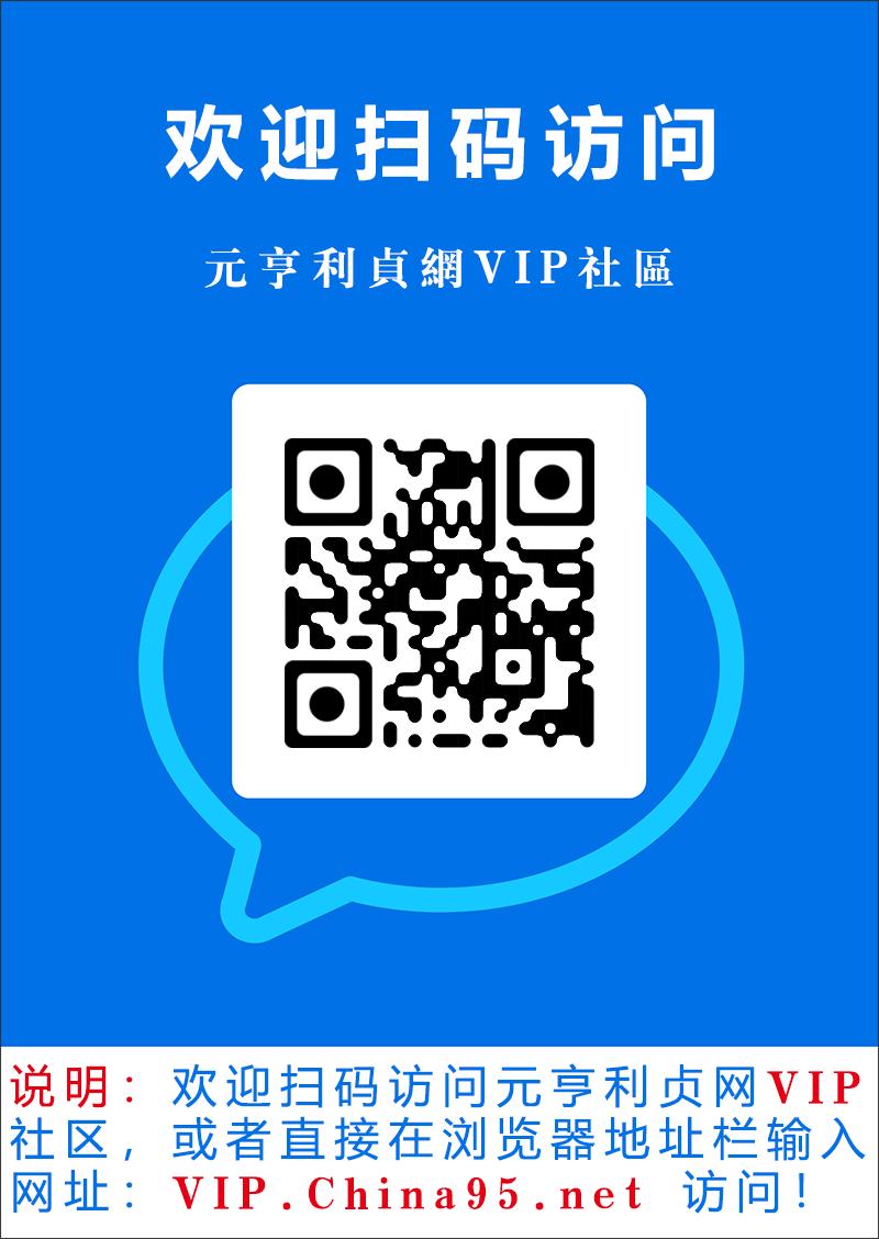 欢迎访问元亨利贞网VIP社区!